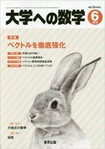 大学への数学-6月号