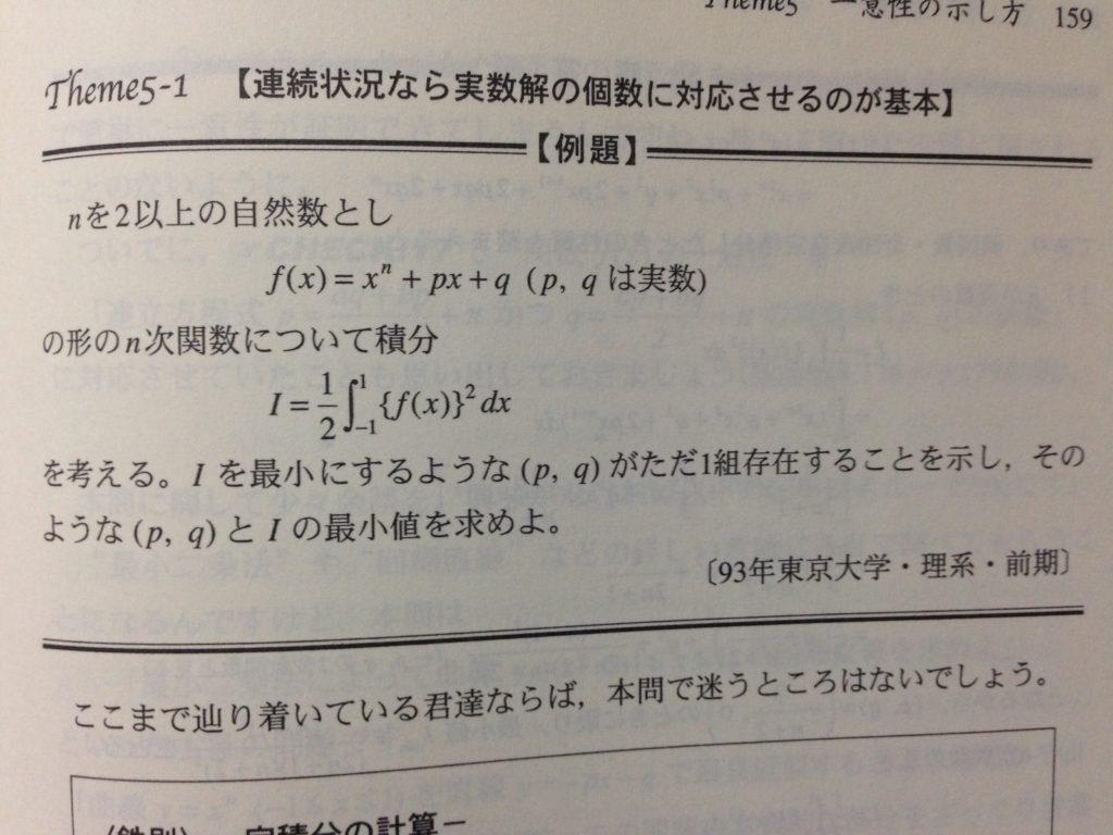 入試数学の掌握2-テーマ5-例題