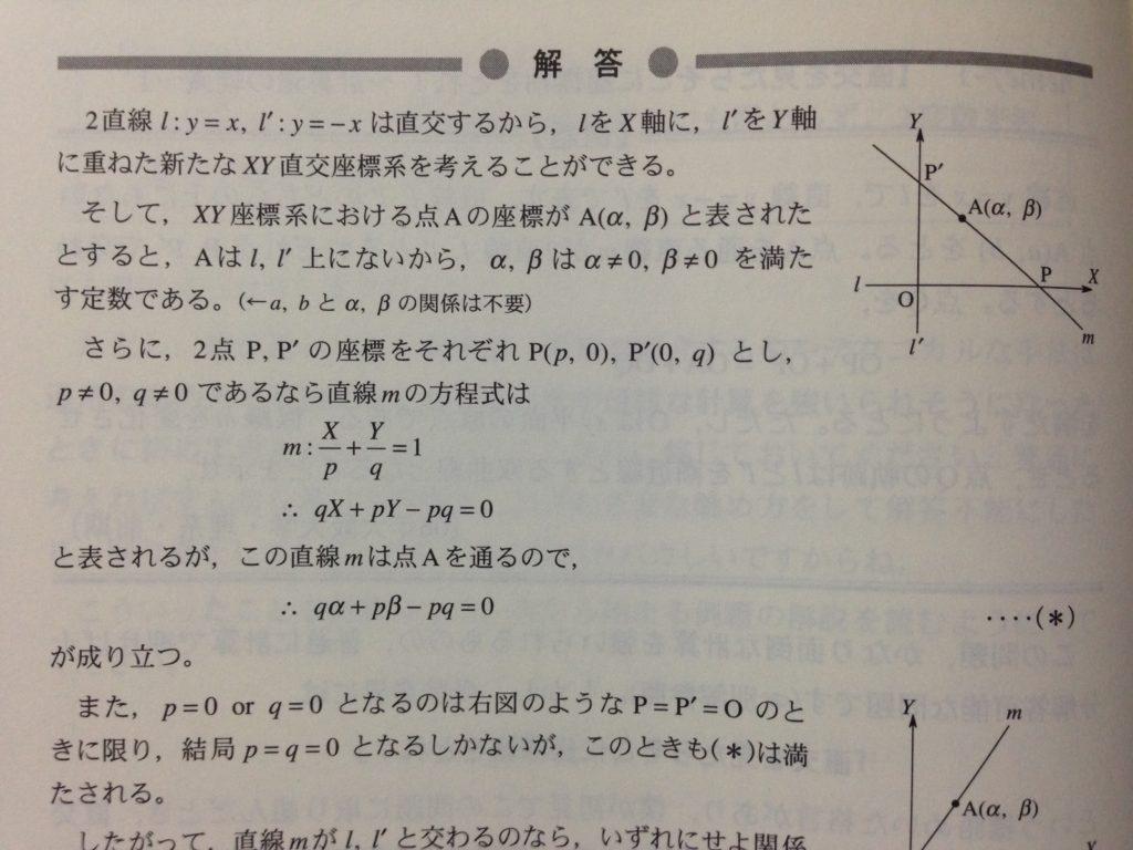 入試数学の掌握3-テーマ7-例題解答