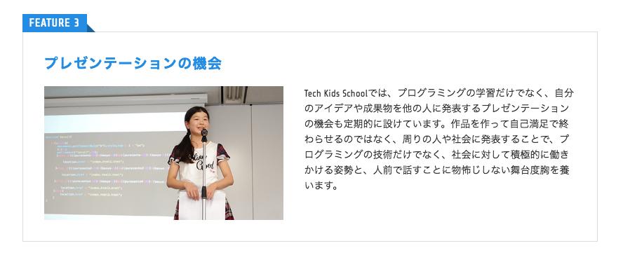 TechKidsSchool-プレゼン中の様子