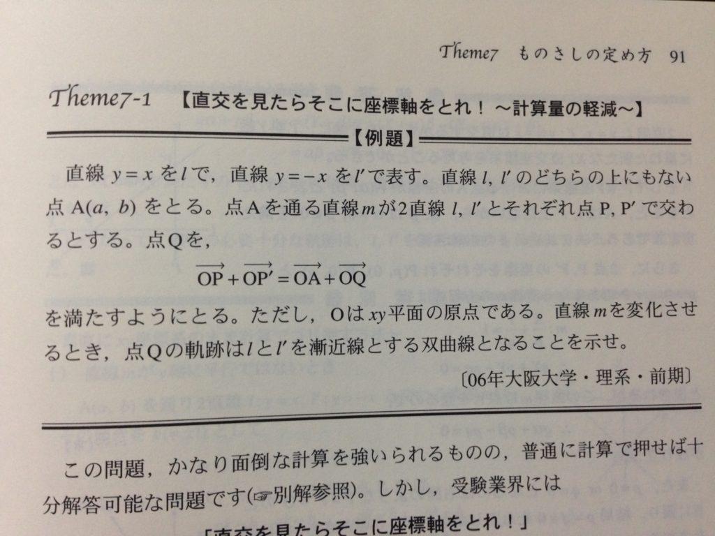 入試数学の掌握3-テーマ7-例題