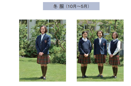 頌栄女子の制服2