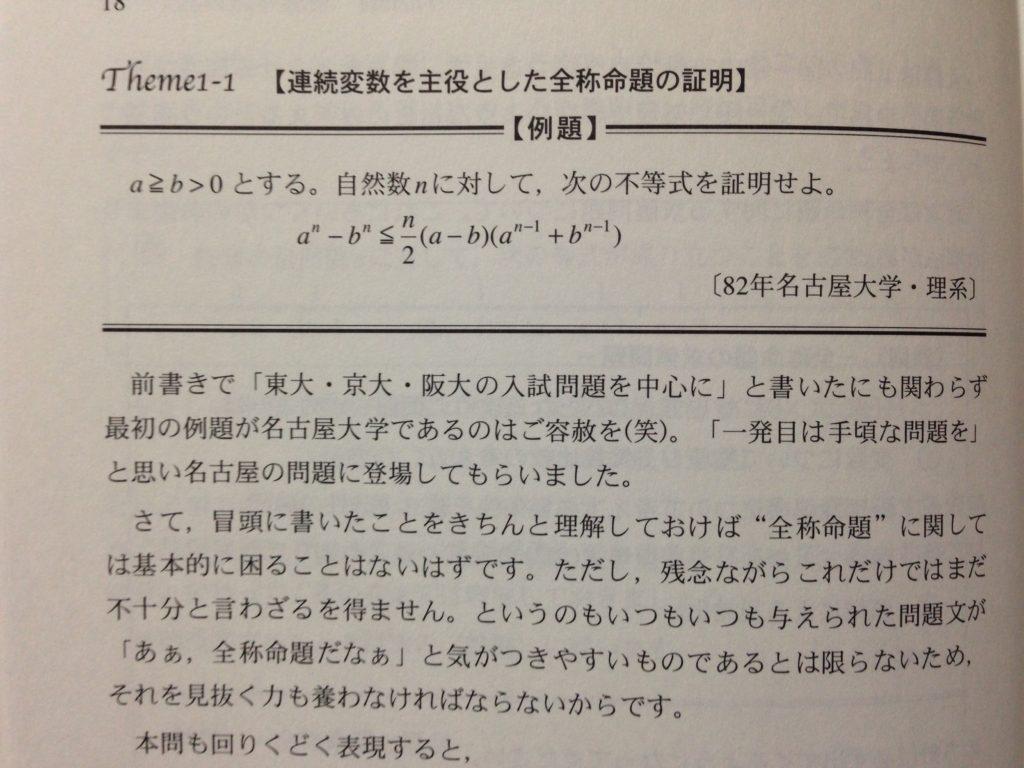 入試数学の掌握1-例題