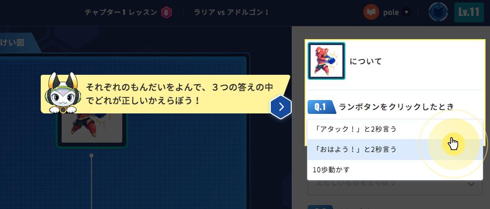 qureo-ゲームせっけい図2