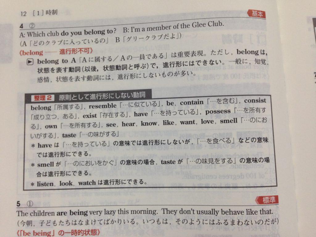 頻出英文法・語法問題1000-解説2