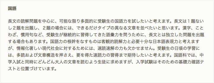 頌栄女子の入試の国語問題について