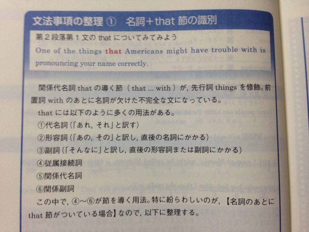 全レベル問題集英語長文-文法事項の整理1