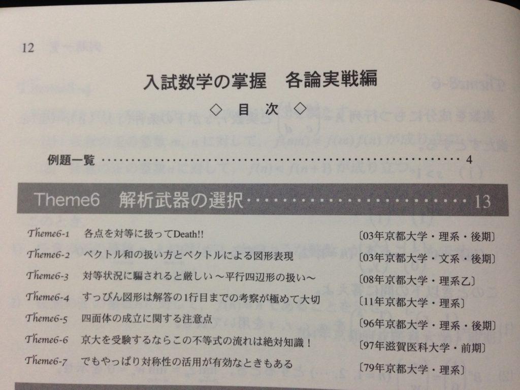 入試数学の掌握3-目次1
