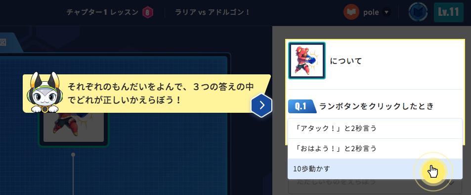 qureo-ゲームせっけい図3