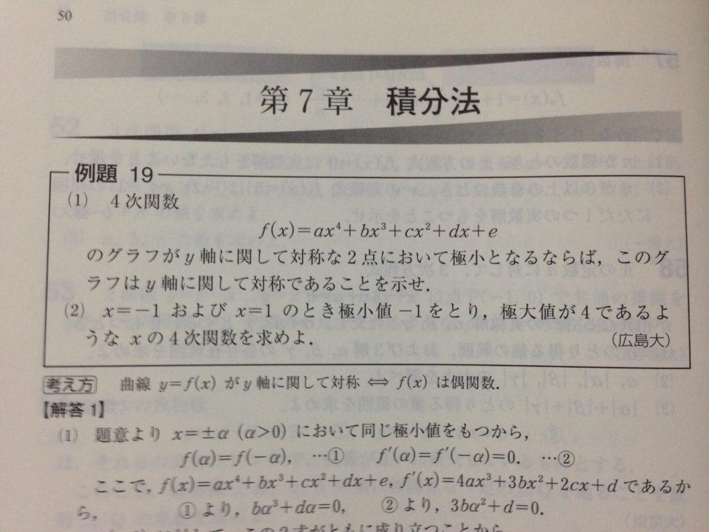やさしい理系数学1