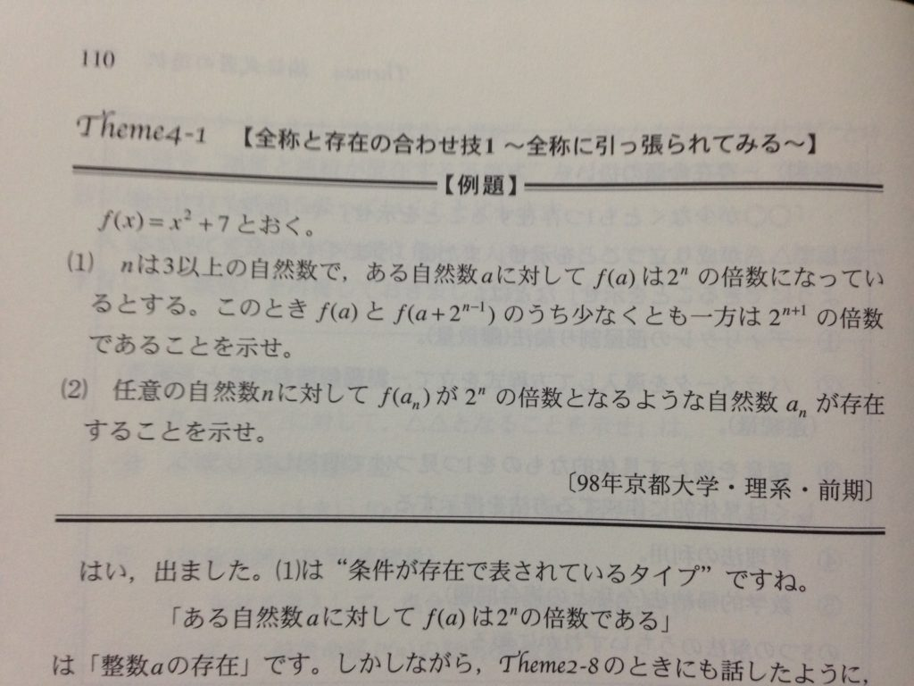 入試数学の掌握2-テーマ4-例題