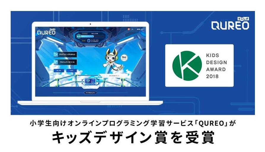 QUREO-キッズデザイン賞