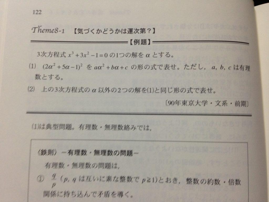 入試数学の掌握3-テーマ8-例題