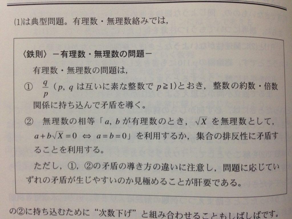 入試数学の掌握3-テーマ8-鉄則