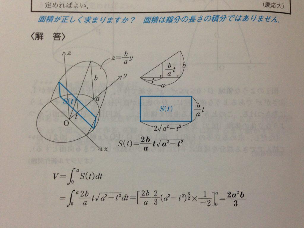 天空への理系数学3