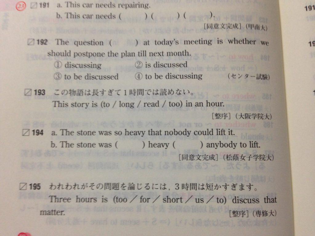 英語頻出問題740-問題ページ