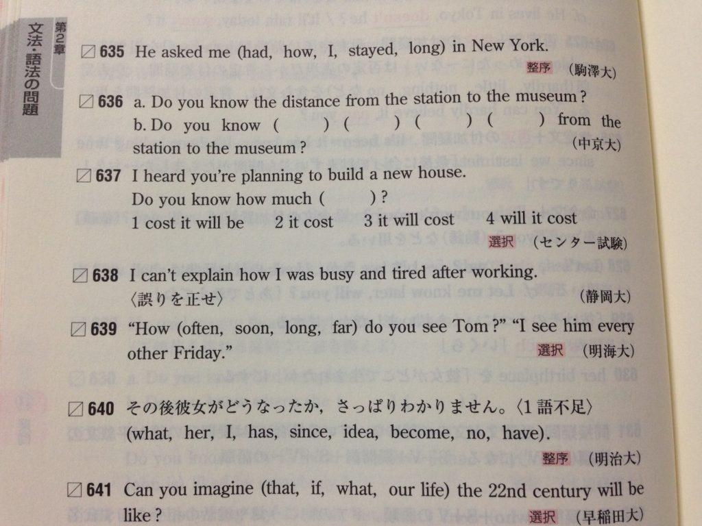 基礎英語頻出問題集-問題の並び方