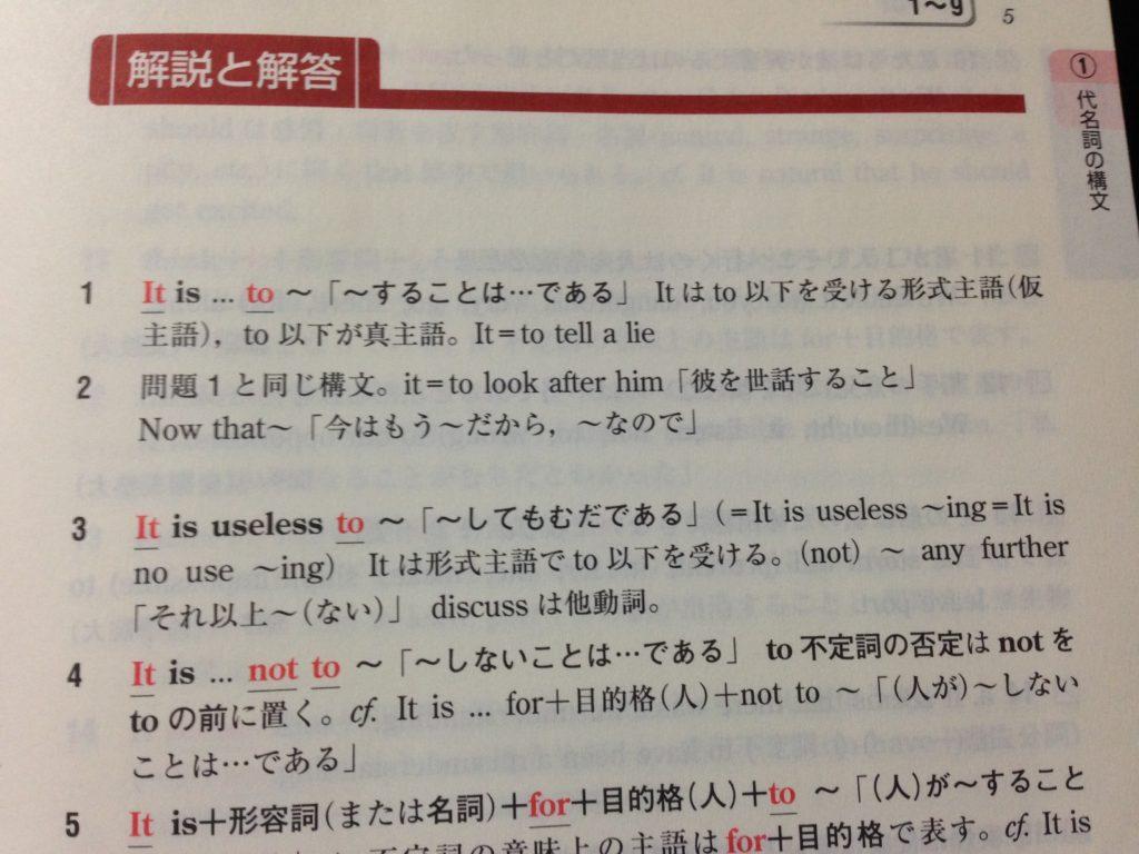 基礎英語頻出問題総演習-解説
