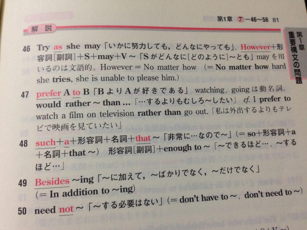 英語頻出問題総演習-解説