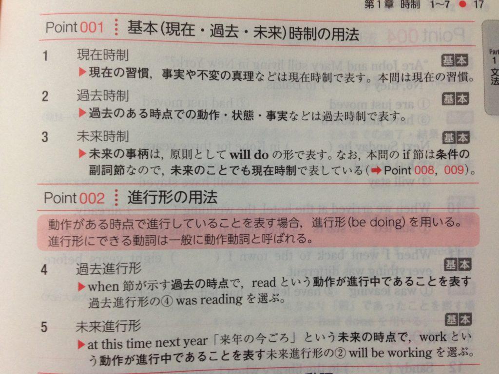 NextStage-解説ページ1