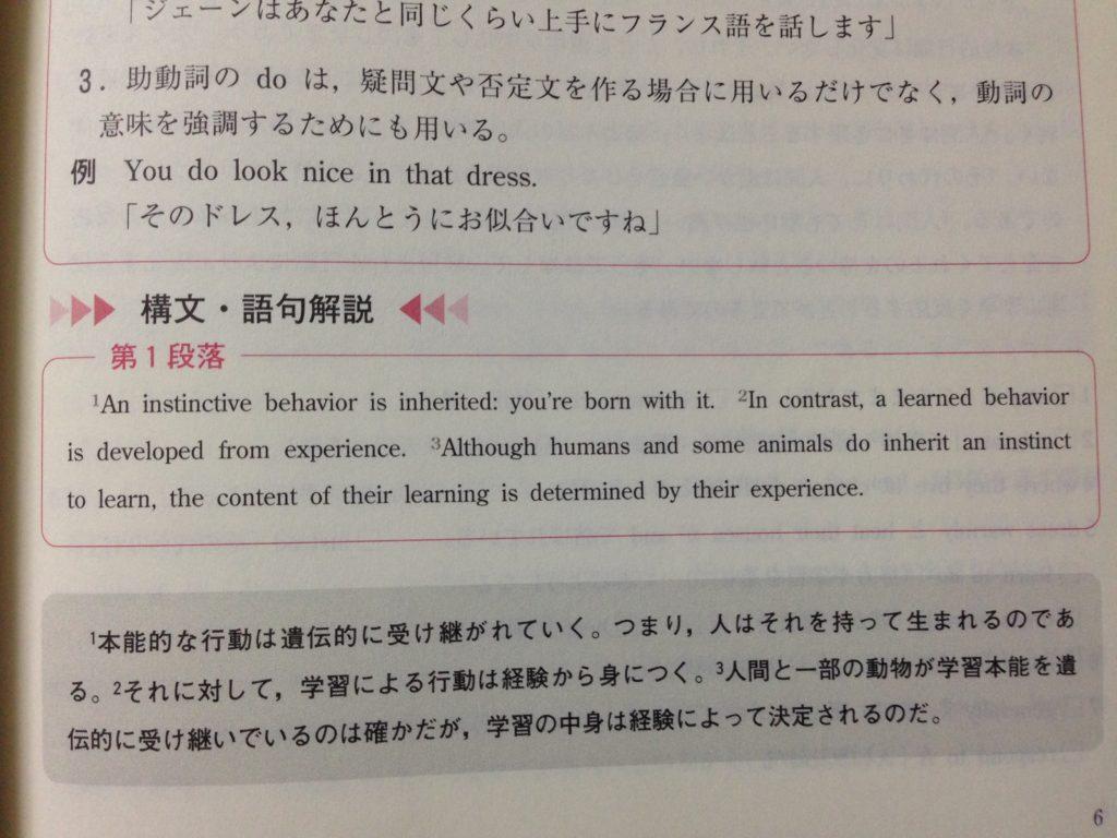 やっておきたい英語長文-段落ごとの和訳