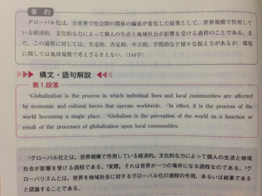 やっておきたい英語長文の特徴-要約