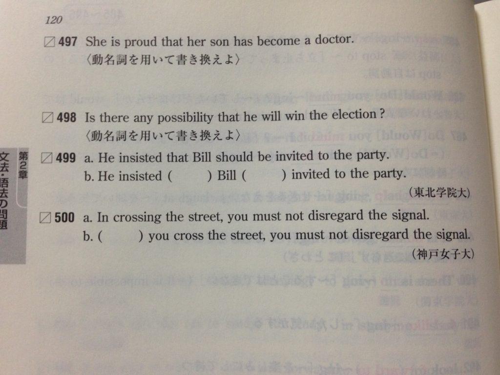 基礎英語頻出問題総演習-書き換え問題
