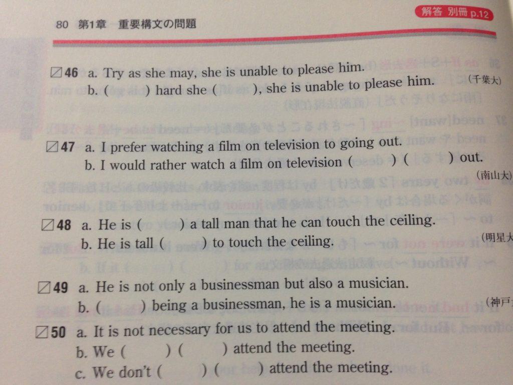 英語頻出問題総演習-問題