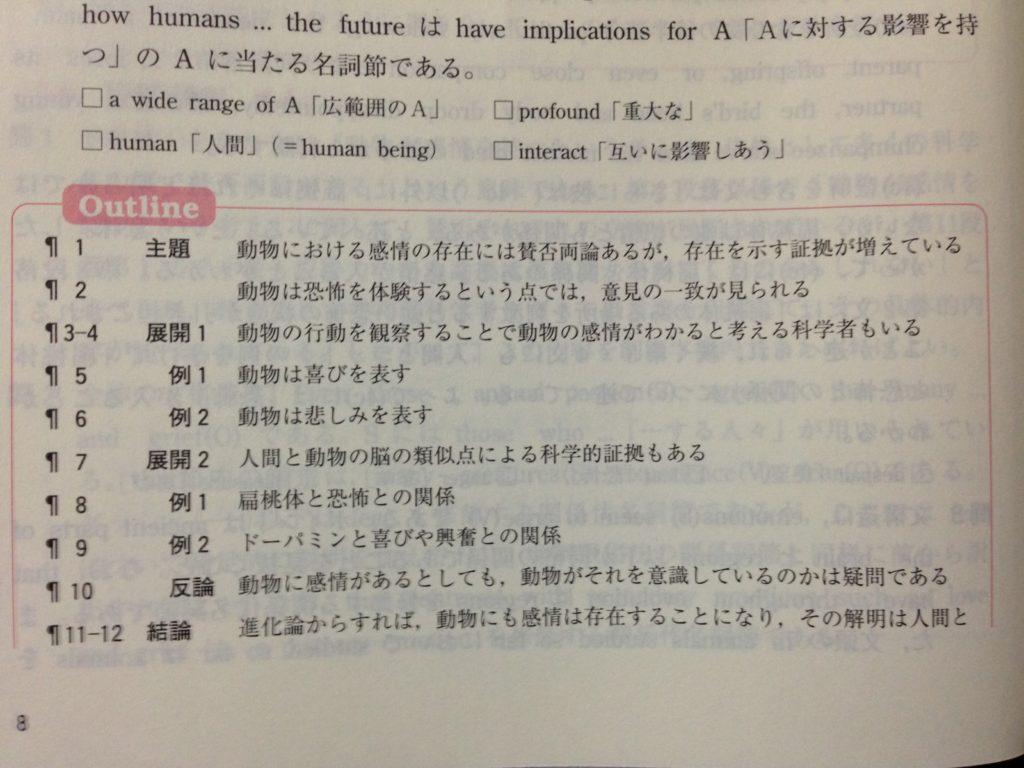 やっておきたい英語長文の特徴-outline