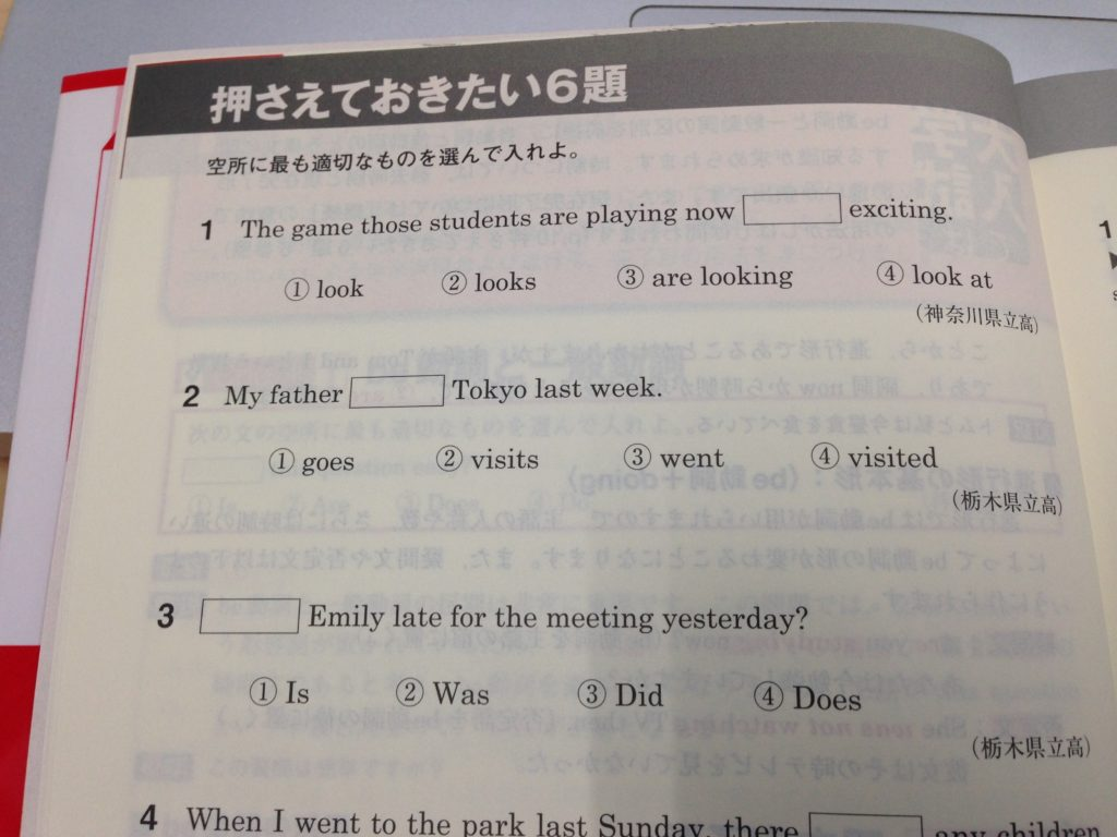 全レベル問題集英文法の特徴-押さえておきたい