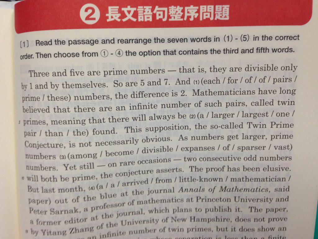 全レベル問題集英文法-第3部-長文語句整序問題
