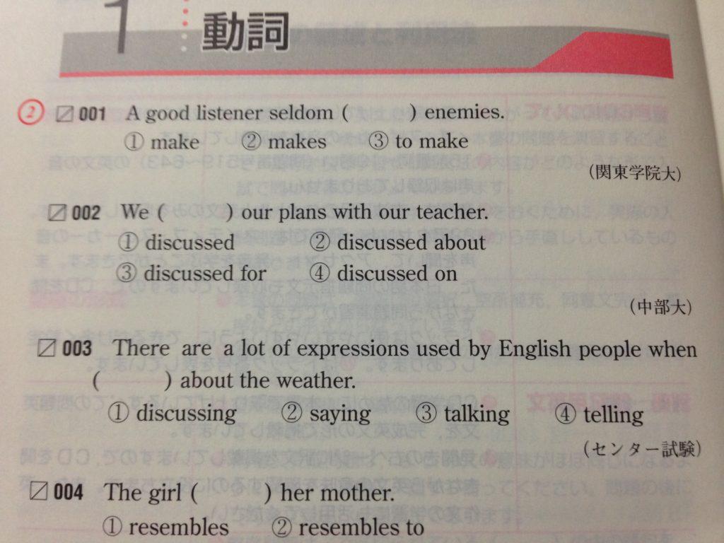 英語頻出問題740-問題