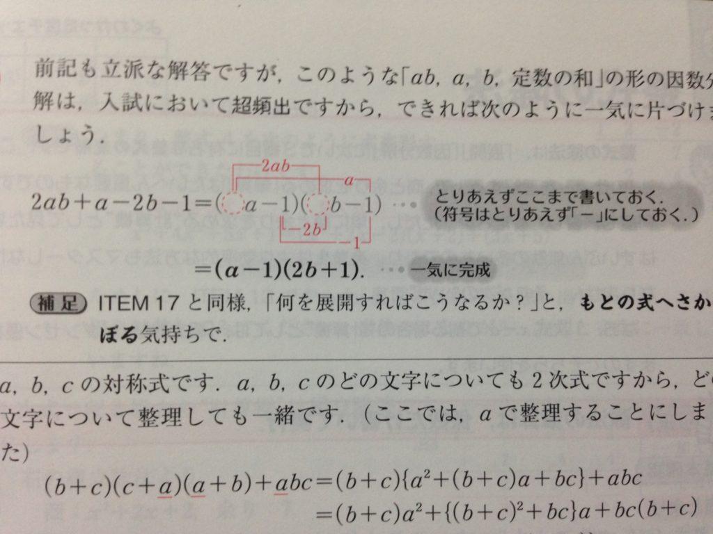合格る計算、因数分解の例