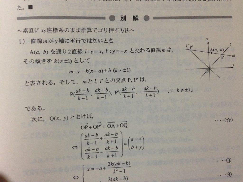 入試数学の掌握3-テーマ7-例題別解