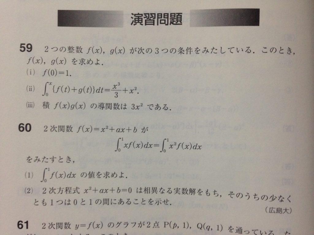 やさしい理系数学2
