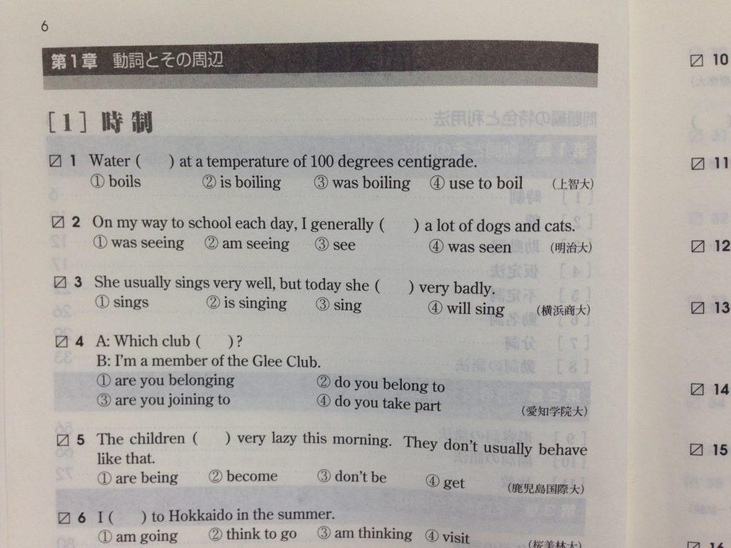 頻出英文法・語法問題1000-4択