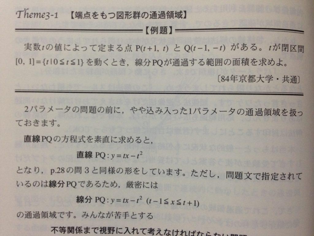 入試数学の掌握2-テーマ3-例題