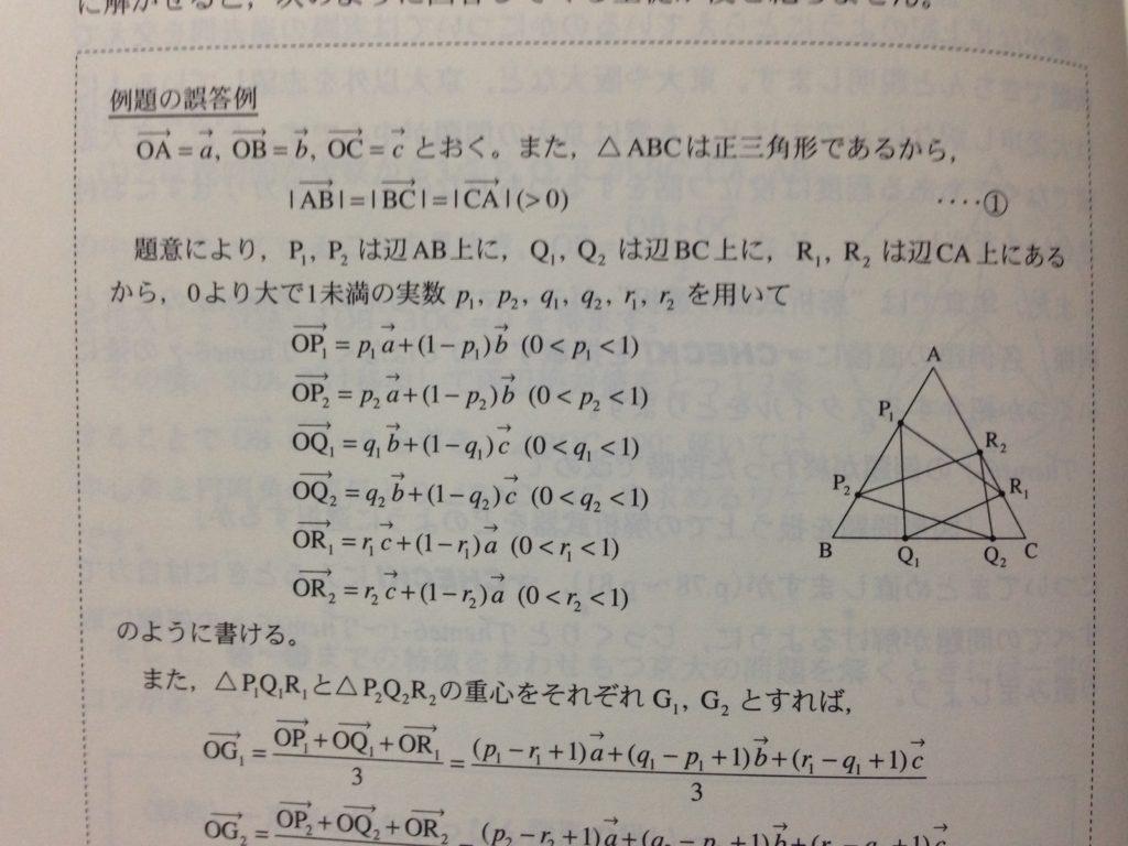 入試数学の掌握3-誤答