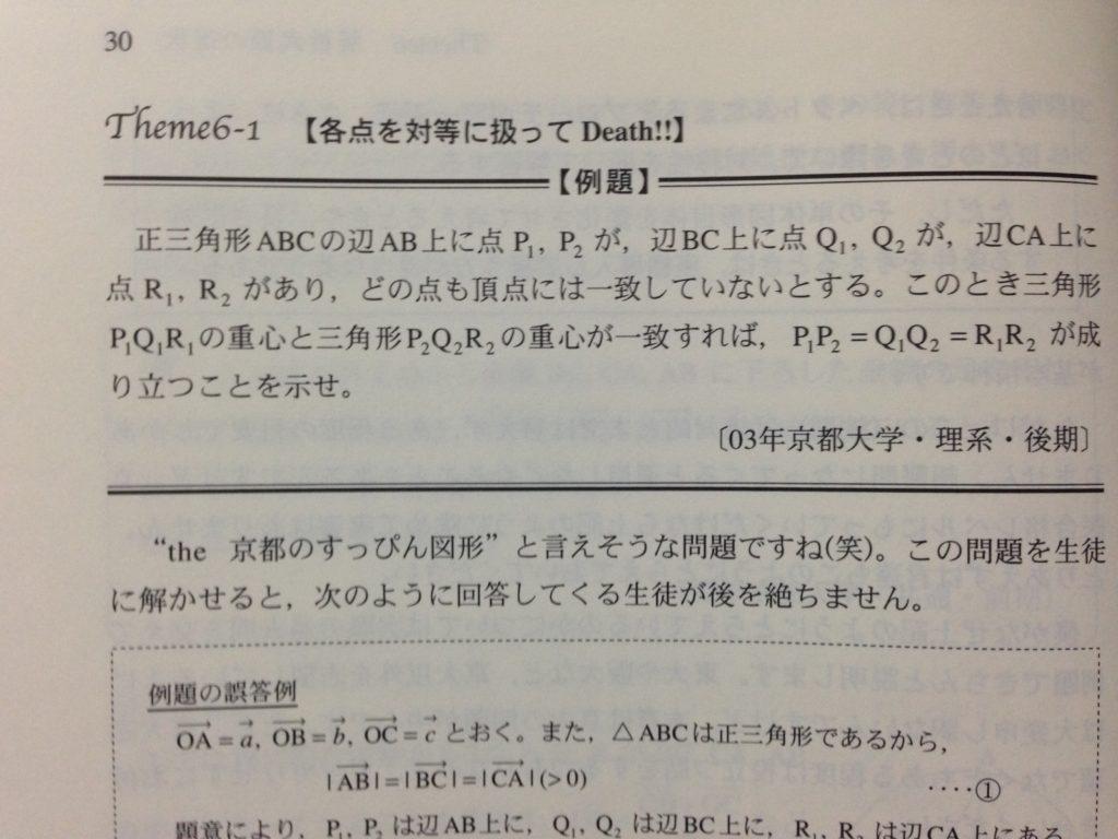 入試数学の掌握3-例題