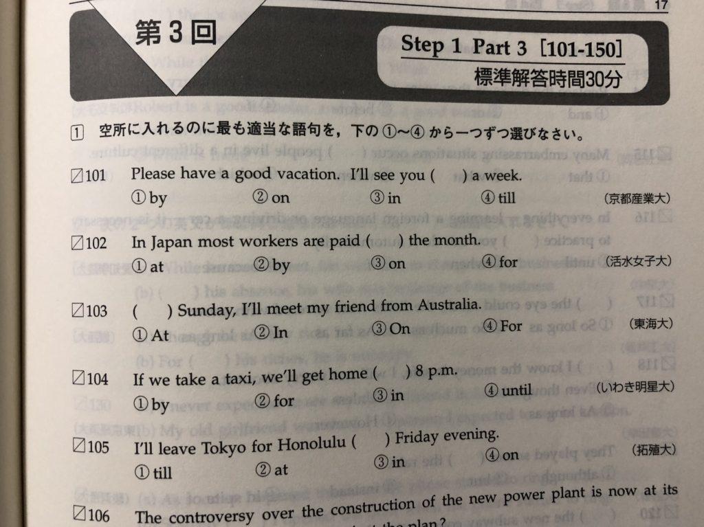英文法ファイナル-問題