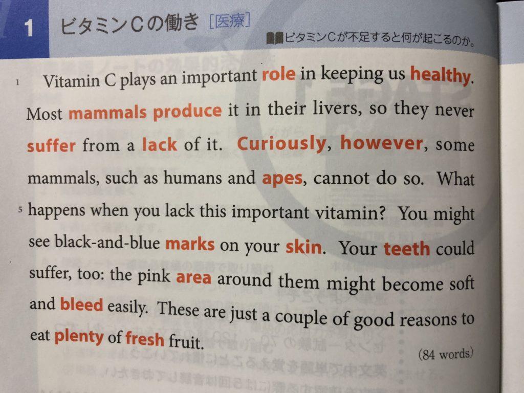 速読英単語(必修編)-例文