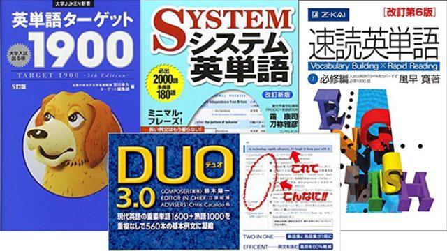 ターゲット1900、シス単、速単、DUOを徹底比較!-アイキャッチ画像