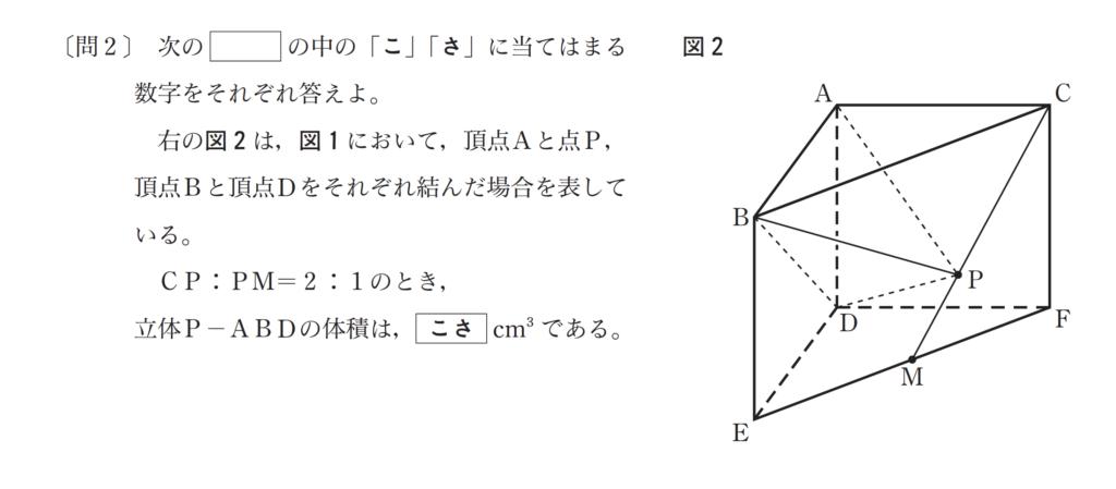都立高校入試-数学第5問・問2