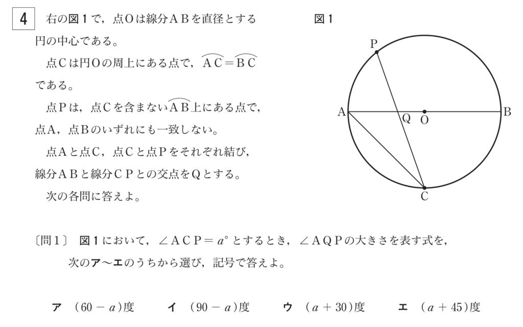 都立高校入試-数学第4問・問1