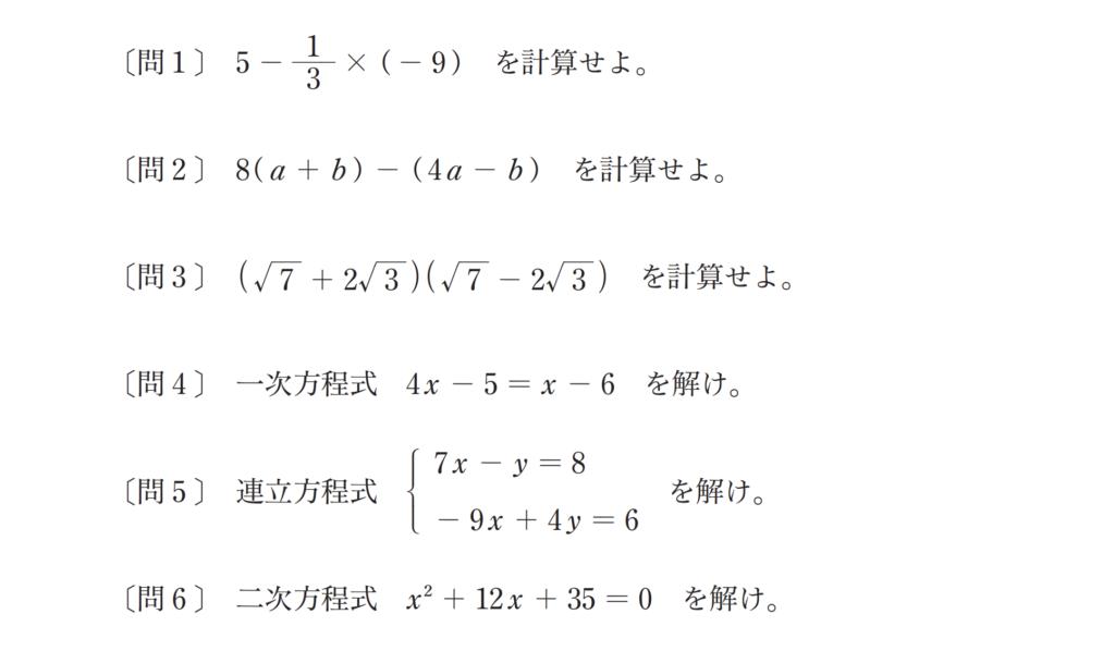 都立高校入試-数学第1問の計算部分
