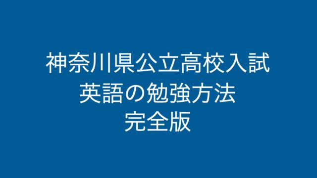 神奈川県公立高校入試-英語の勉強方法-完全版-アイキャッチ画像