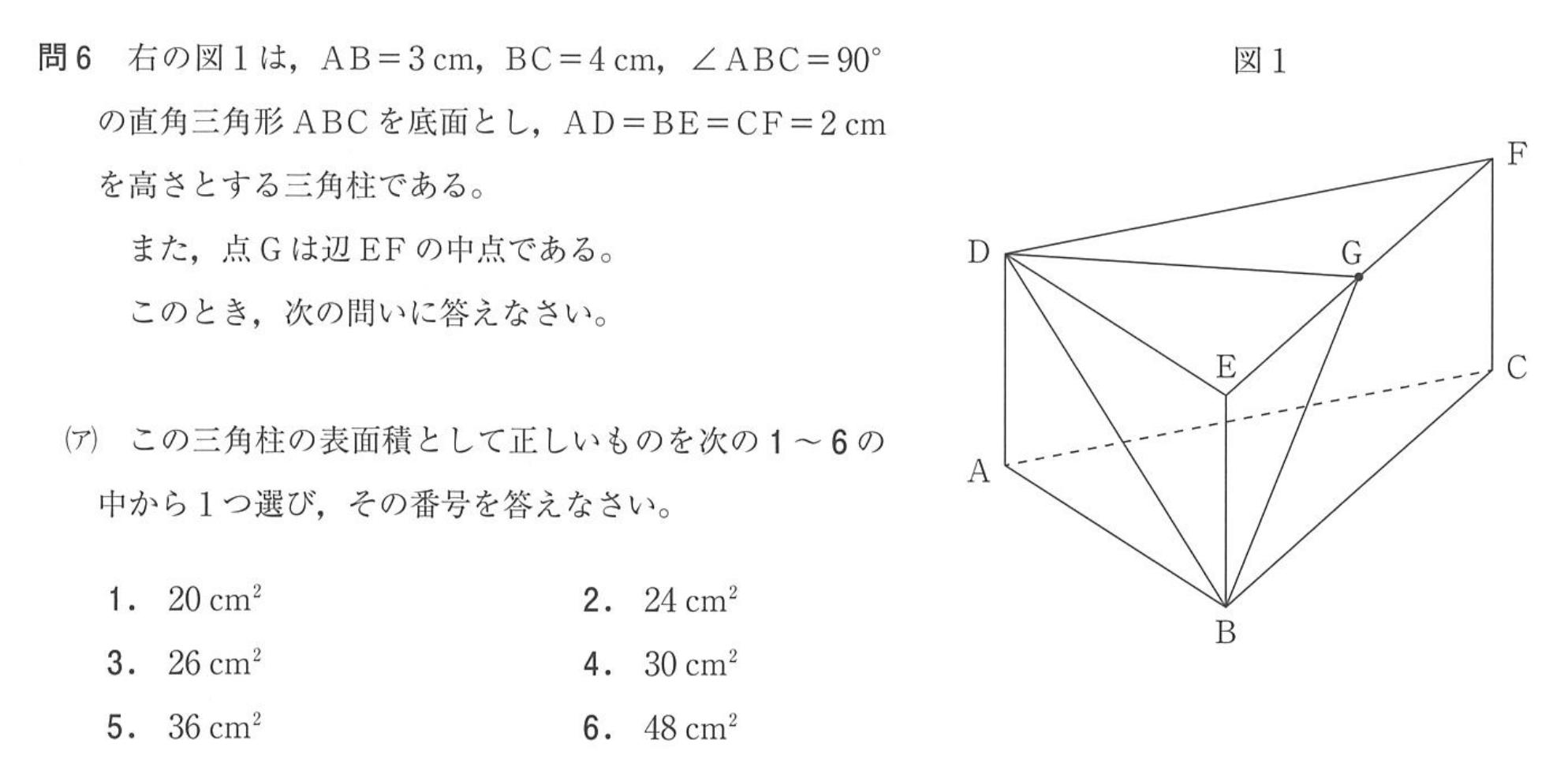 2019年神奈川県公立高校入試、数学問6の問題
