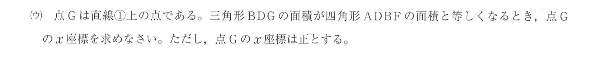 2019神奈川県公立高校入試、数学問4(ウ)