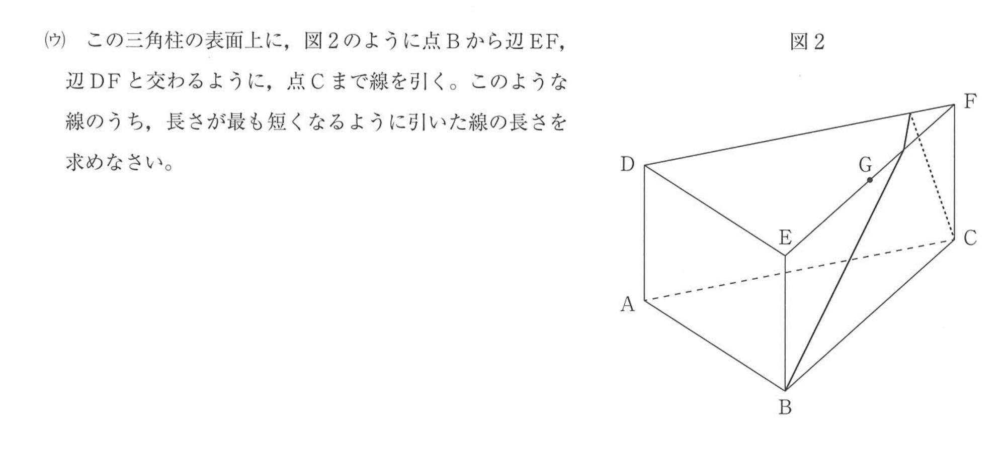 2019年神奈川県公立高校入試、数学問6(ウ)の問題