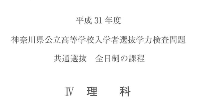 2019年神奈川県公立高校入試、理科、表紙